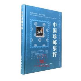 签名本 中国珍邮集粹 何国辉 邮票收藏鉴赏大全集邮知识百科书籍