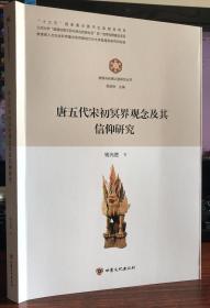 唐五代宋初冥界观念及其信仰研究