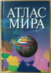 俄文原版书  Атлас Мира / 世界地图集,2000年莫斯科出版 / 袖珍本