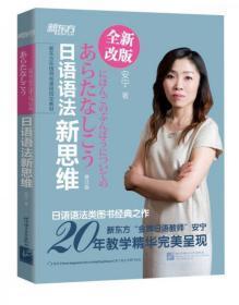 正版  日语语法新思维(修订版)