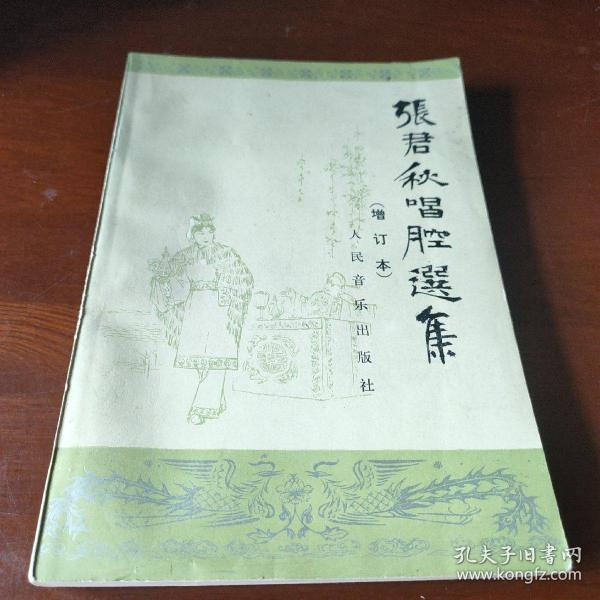 张君秋唱腔选集(增订本)
