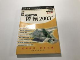 软件世界  诺顿2003 正式版