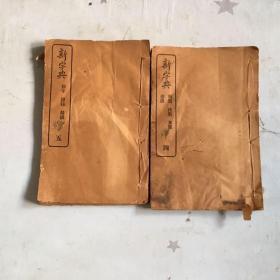 新字典 酉集 戌集 亥集 拾遗 四、检字 附录 勘误 五、2册合售