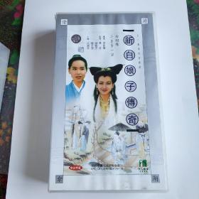 五十集电视连续剧《新白娘子传奇》(40碟装)VCD光盘