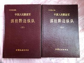 中国人民解放军黔桂黔边纵队