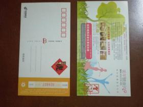 美年 健康     邮资明信片