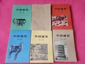 中国通史【第1-6册】