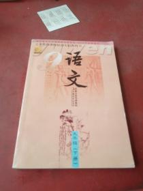 义务教育课程标准实验教科书——语文九年纪下册