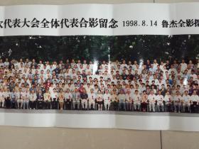 老照片:《山东省工会第十一次代表大会全体代表合影留念 1998.8.14(省委书记赵志浩.省长李春亭参加)》