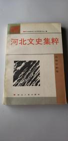 河北文史集粹-民族宗教卷