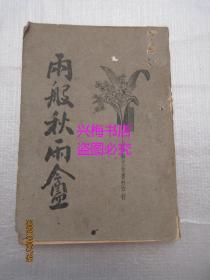 秋雨盒随笔(上下卷)