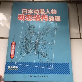 日本动漫人物动态结构教程