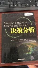 决策分析 包正版