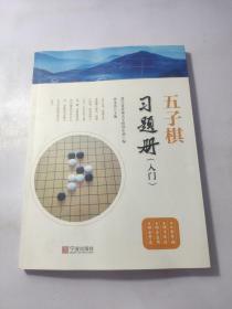 五子棋习题册(入门)