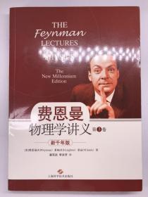 正版包邮费恩曼物理学讲义(第3卷)新千年版ZR9787547816387上海科学技术出版社(美)R.P.Feynman 等 著 潘笃武 李洪芳 译