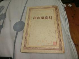 共产党宣言 (稀缺版本) 1949年6月版印5万册内品好品样看图 B5