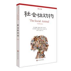 社会性动物(第12版)