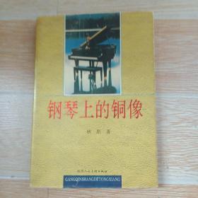钢琴上的铜像 签赠本【实物拍图】
