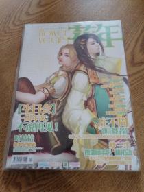 飞霞 花年 2012.10 中旬刊