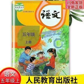 五年级上册语文书