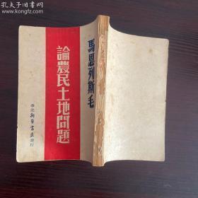 1947年十月华北新华书店初版,马恩列思毛《论农民土地问题》全一厚册(原老一辈革命家,解放战争时期第六分区司令员,中国第一任外贸部长雷任民钤印签名收藏)保真