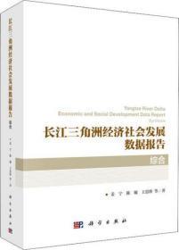长江三角洲经济社会发展数据报告 综合