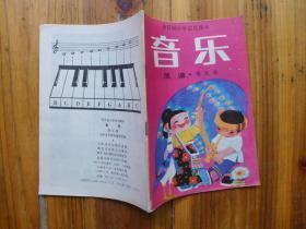 音乐 第五册 [全日制小学试用课本)