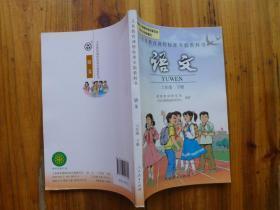 语文 六年级 下册(义务教育课程标准实验教科书]