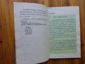语文 第十二册(九年义务教育六年制小学教科书]