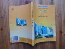 代数 第二册(九年义务教育三年制初级中学教科书]