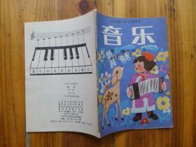 音乐 第七册 [全日制小学试用课本)