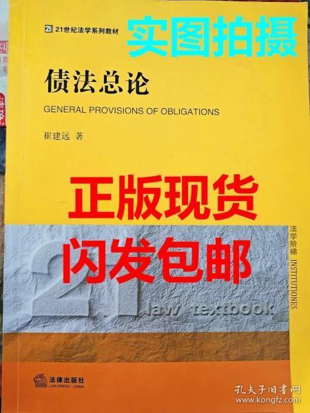 债法总论/21世纪法学规划教材