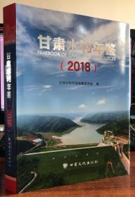 甘肃水利年鉴2018