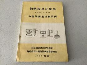 钢结构设计规范(GBJ17-88)内容讲解及计算示例