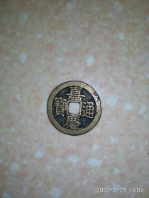 嘉庆通宝,黄亮,2.3厘米,保真