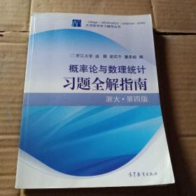 概率论与数理统计习题全解指南:浙大·第四版