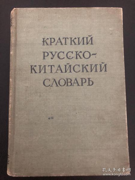 俄华简明辞典