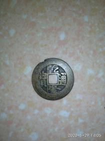 宽缘乾隆通宝,黄亮,2.3厘米,保真
