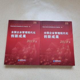 全国企业管理现代化创新成果(第二十五届)(上下册)