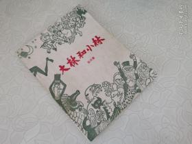 大林和小林(封面设计、插图:华君武)
