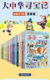 大中华寻宝记(全套27册)