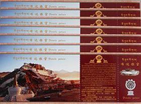 邮资门票-国家5A级旅游景区布.达拉宫.7张(包邮)
