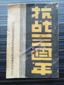 《抗战三周年,民国29年初版》收录22篇政府要员、文化名流的文章:《告全国军民书,蒋介石》《三年来抗战经过,何应钦》、《抗战三年之中国空军,周至柔》、《抗战三年来之经济建设,翁文灏》、《三年来的日本政治与外交,刘思慕》、《抗战三年之演进与最后胜利之争取,吴石》、《三年来的文化战,郭沫若》、《国际形势与抗战前途,陈诚》、《抗战建国三年之我忆,薛岳》等。