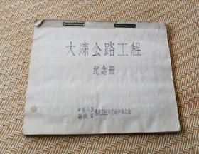 大滦公路工程纪念册103张原始怀旧老照片