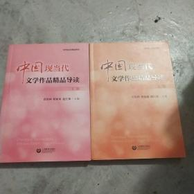 中国现当代文学作品精品导读(上册+下册)