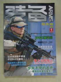 装备  轻兵器增刊 2009.1