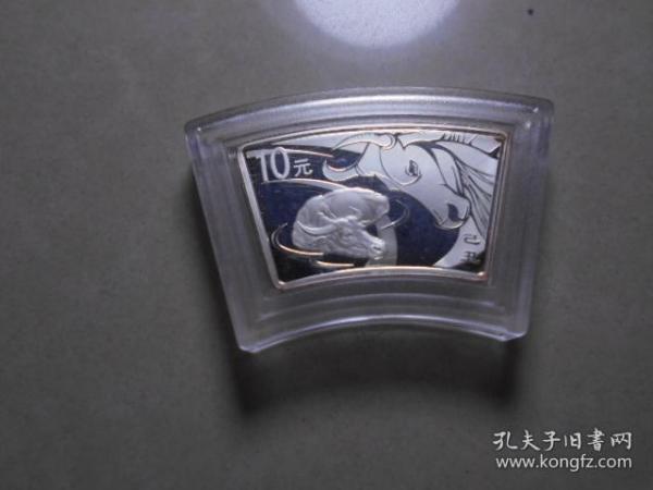 2009年牛生肖,扇形银纪念币,保真,包快递