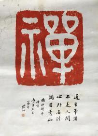"""马一浮篆刻""""禅""""赵朴初题十幅"""