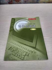 全日制普通高级中学语文课本(必修) 写作与说话 第一册