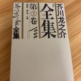 芥川龙之介全集 第五卷